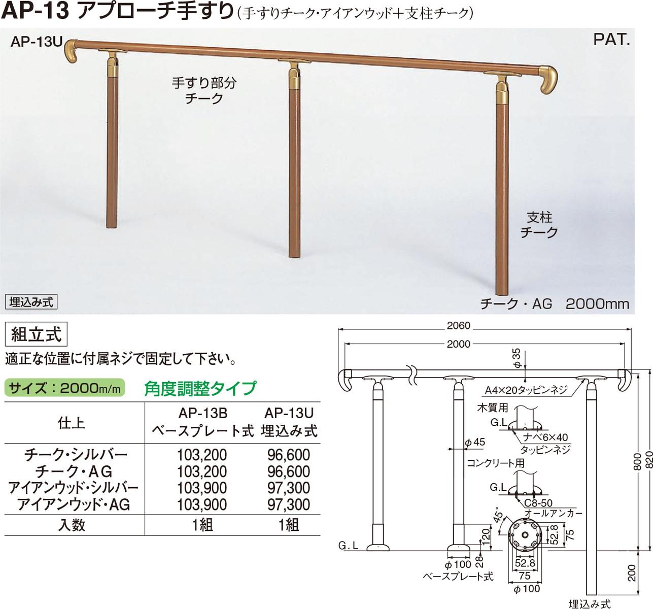 【シロクマ】アプローチ手すり(埋込) AP-13U アイアンウッド・AG
