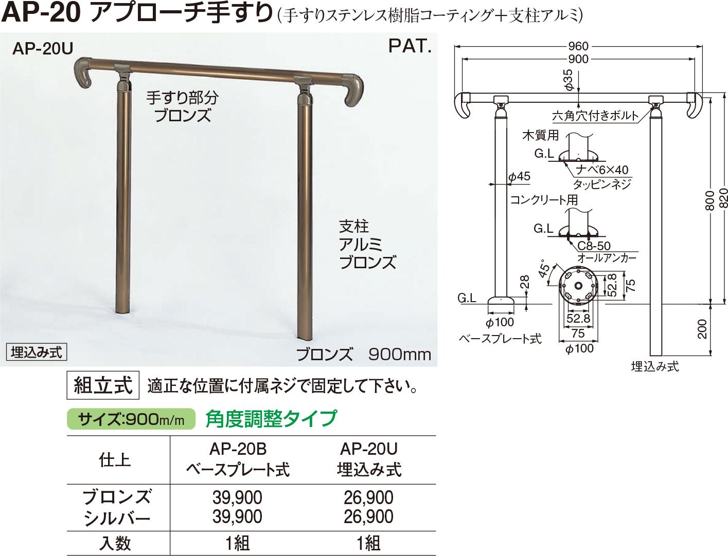 【シロクマ】アプローチ手すり(U) AP-20U ブロンズ