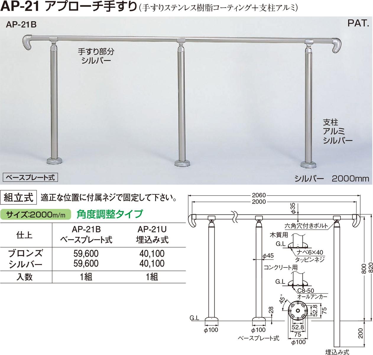 【シロクマ】アプローチ手すり(U) AP-21U シルバー