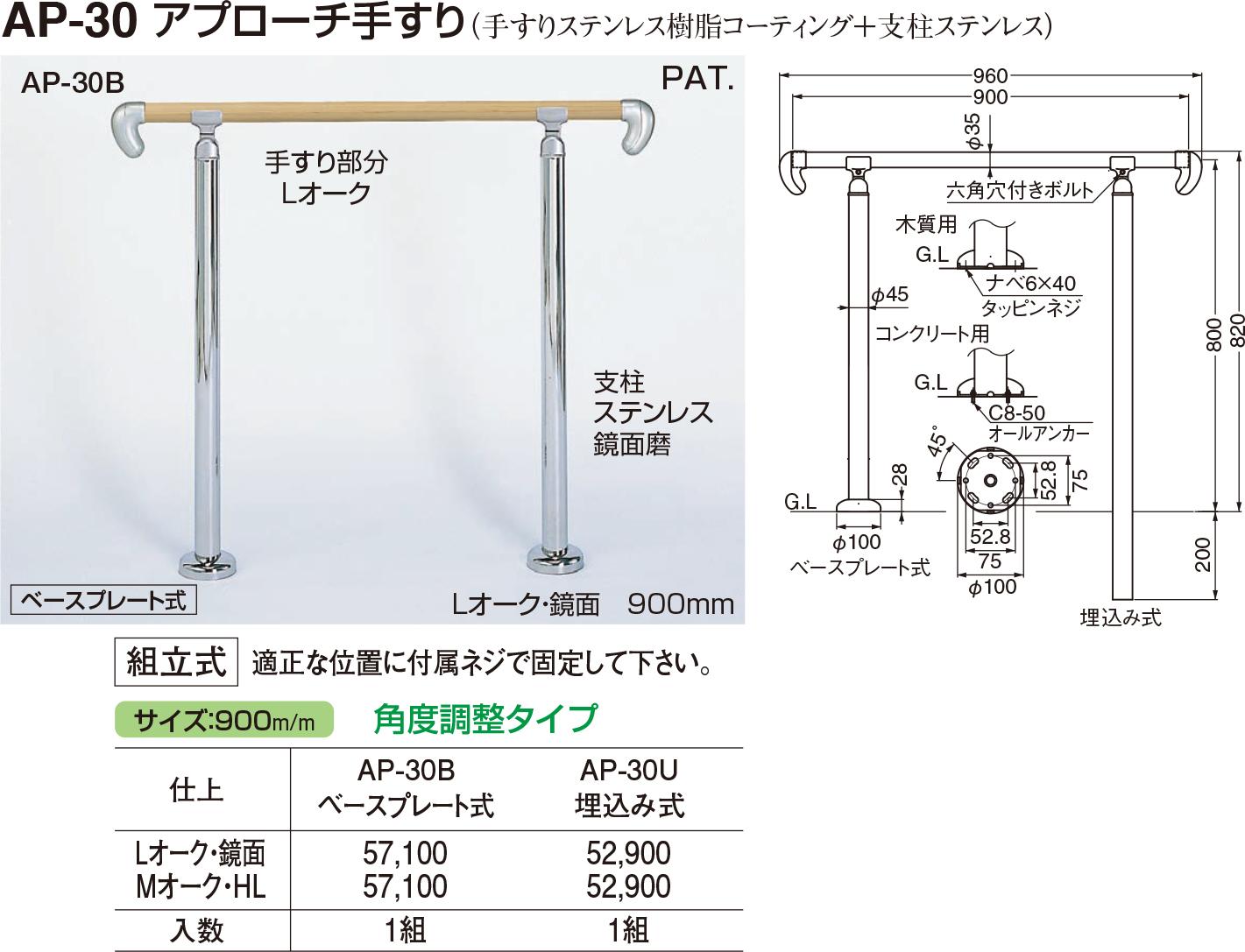 【シロクマ】アプローチ手すり(U) AP-30U Mオーク・HL