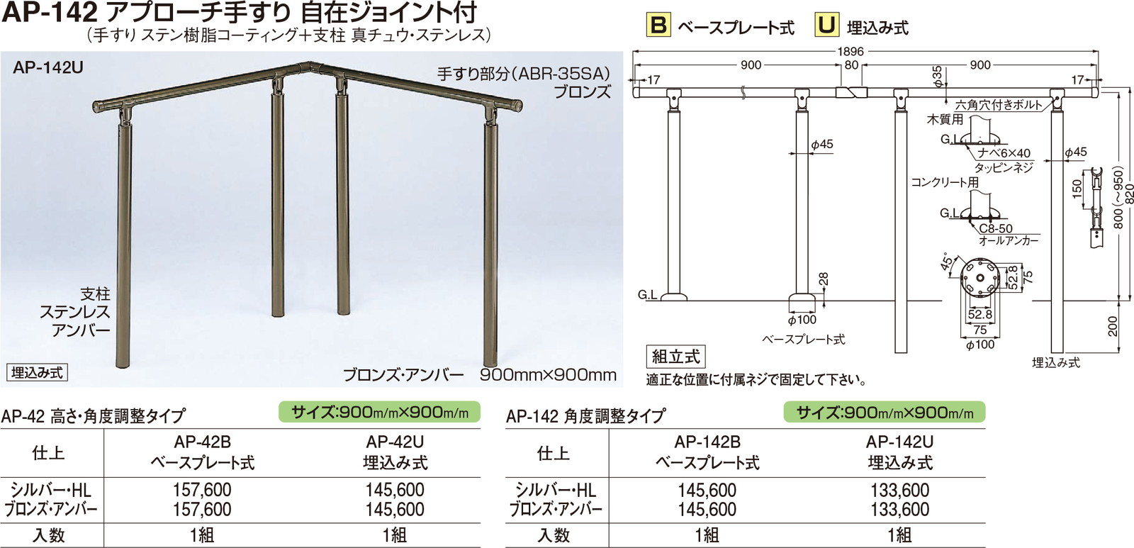 【シロクマ】アプローチ手すり(U) AP-42U シルバー・HL