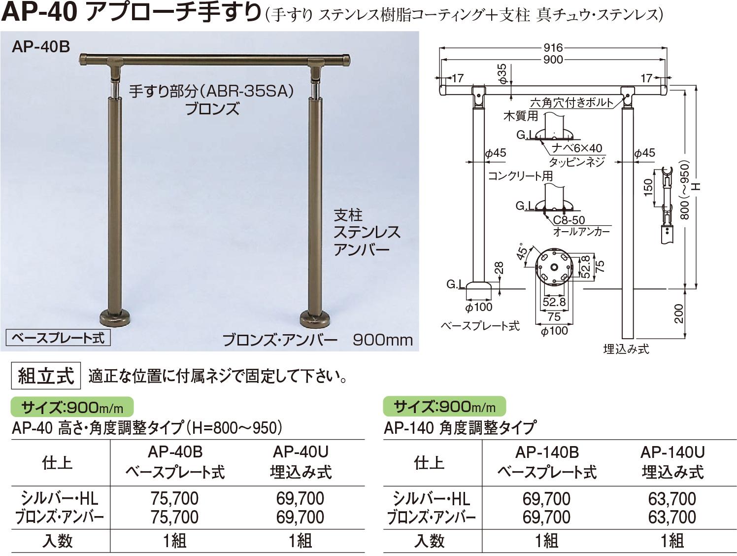 【シロクマ】アプローチ手すり(U) AP-140U ブロンズ・アンバー