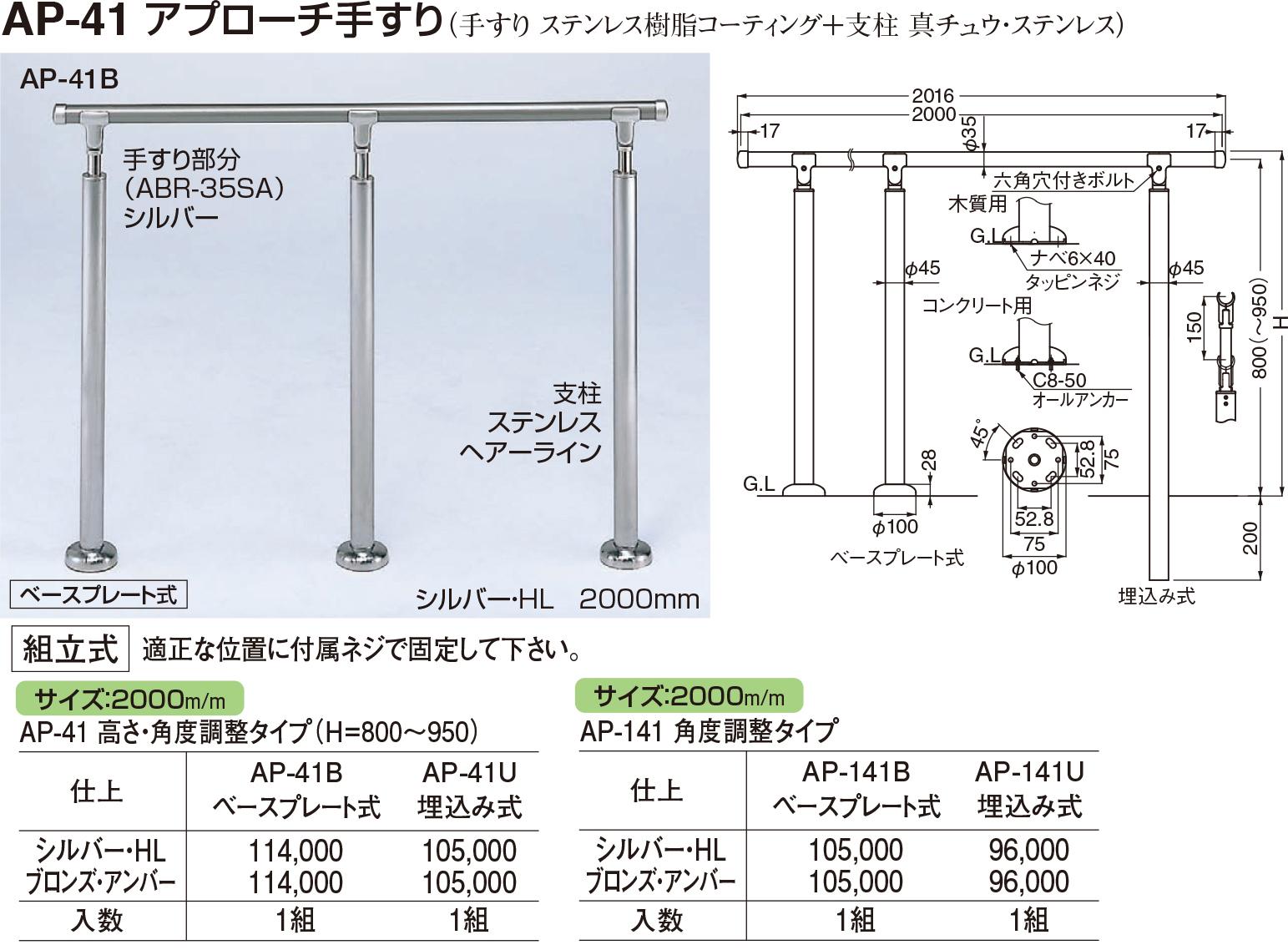 【シロクマ】アプローチ手すり(U) AP-141U シルバー・HL