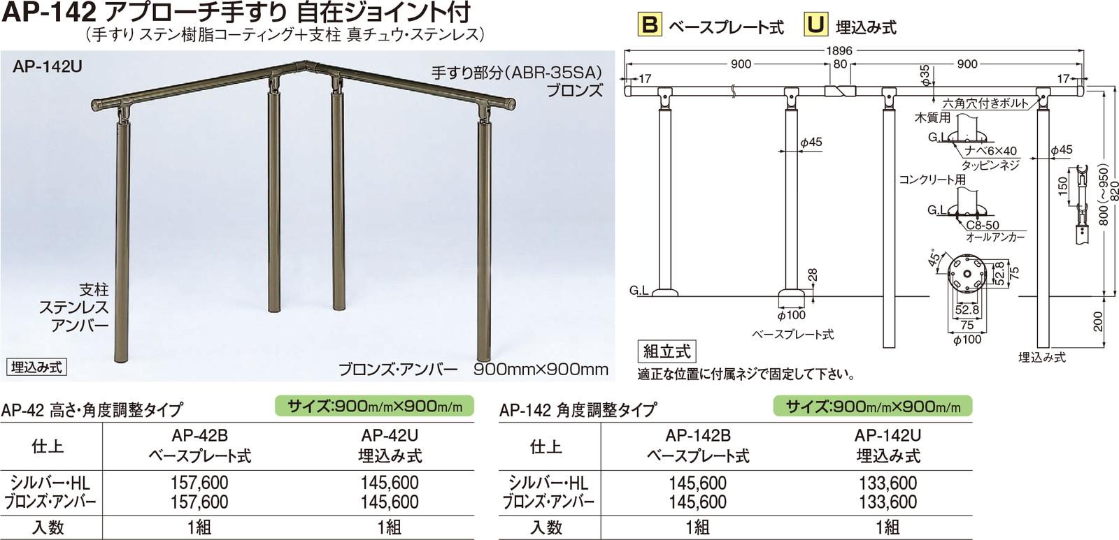 【シロクマ】アプローチ手すり(U) AP-142U シルバー・HL