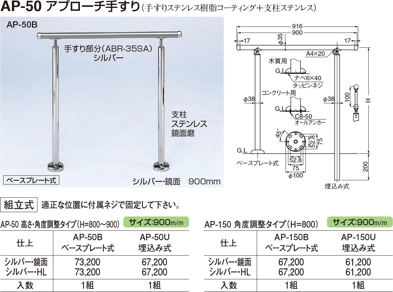 【シロクマ】アプローチ手すり(U) AP-150U シルバー・鏡面