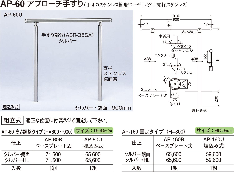 【シロクマ】アプローチ手すり(U) AP-160U シルバー・鏡面