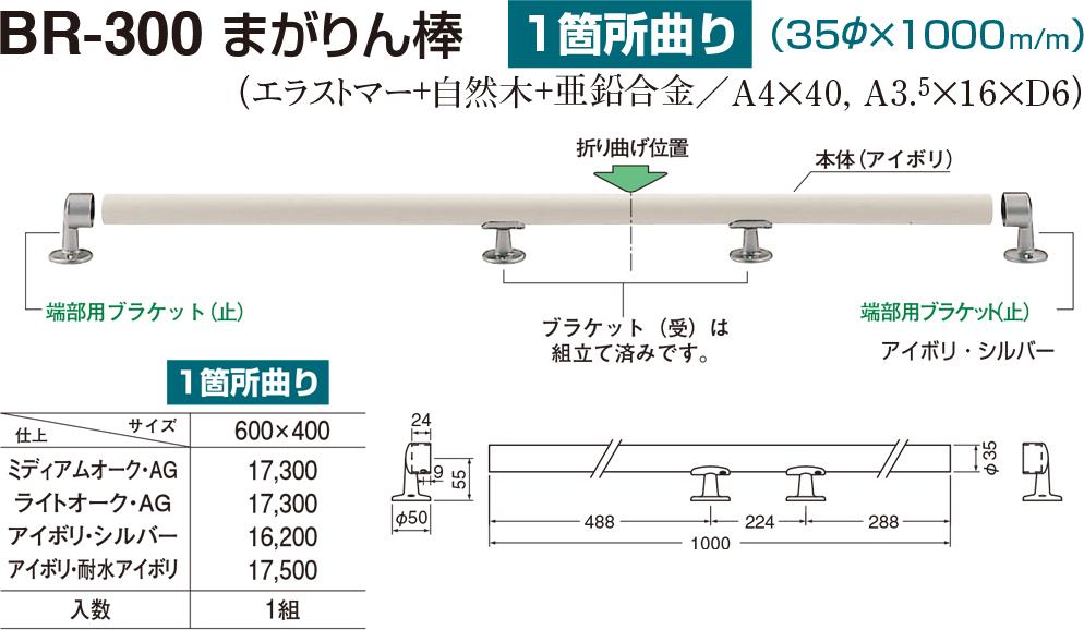 【シロクマ】まがりん棒[1箇所曲り] BR-300 ライトオークAG