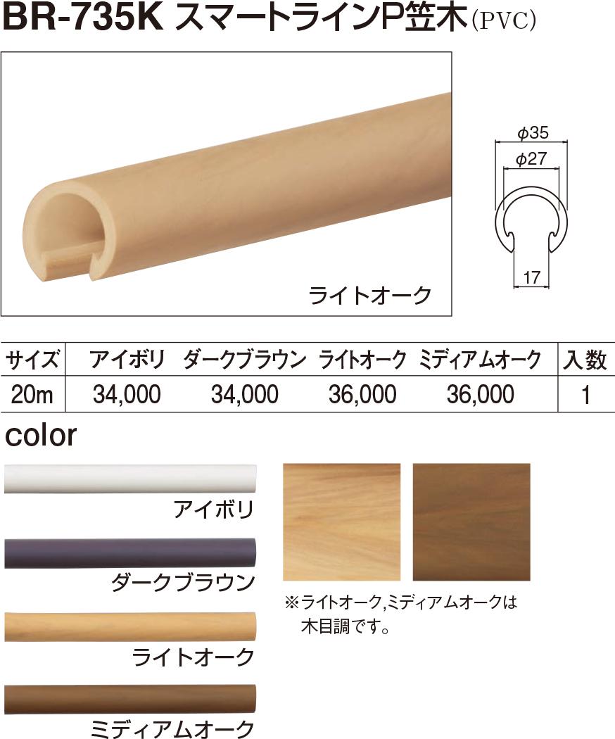 【シロクマ】スマートラインP笠木 BR-735K 20m アイボリ