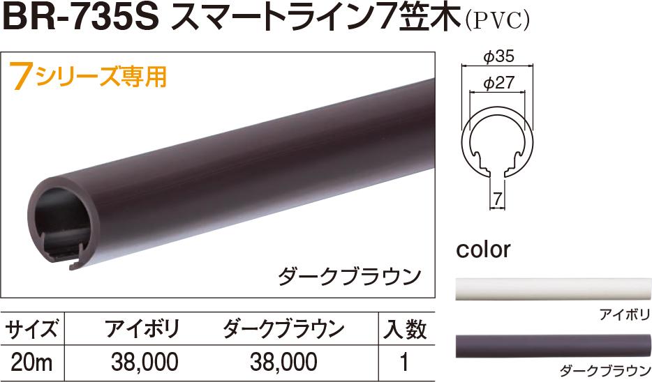 【シロクマ】スマートライン7笠木 BR-735S 20m アイボリ