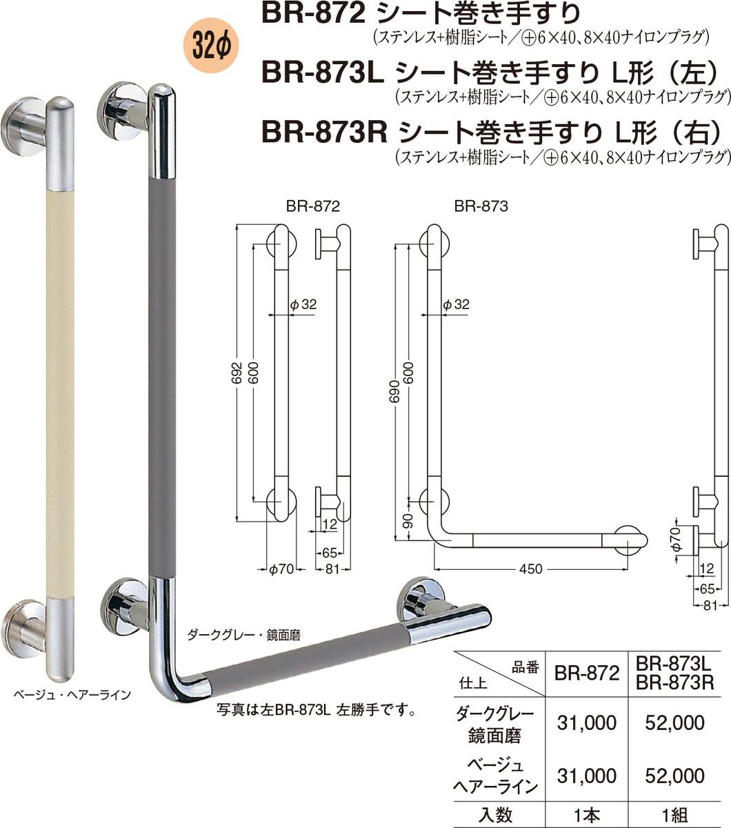 【シロクマ】シート巻き手すりL形(右) BR-873R ベージュHL