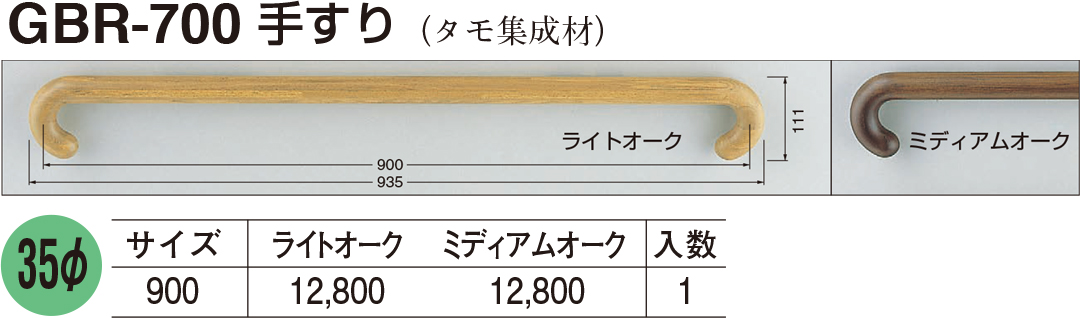【店内商品ポイント10倍!8月4日20:00~8月5日23:59まで!】【シロクマ】手すり GBR-700 ライトオーク