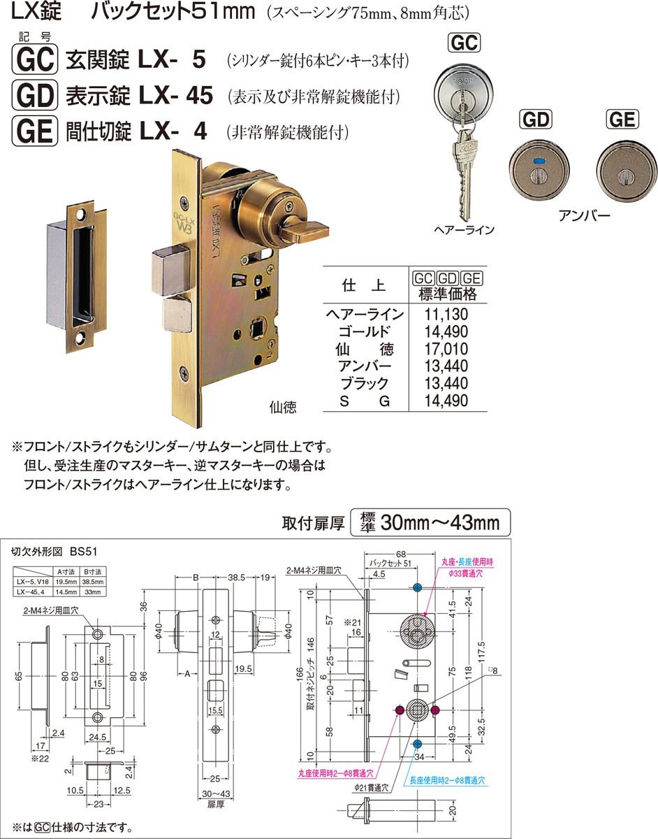 【シロクマ】GC玄関錠[BS51] LX-5 ブラック