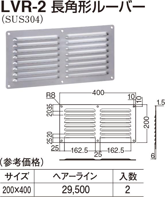 【シロクマ】長角形ルーバー LVR-2 200×400 HL