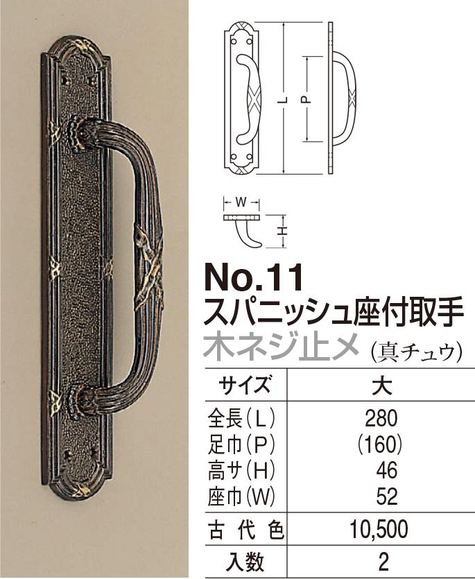 【シロクマ】スパニッシュ座付取手 木ネジ止メ No.11 大(280) 古代色