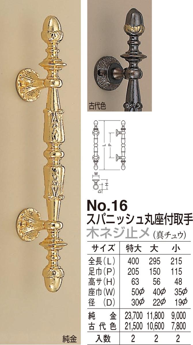 【シロクマ】スパニッシュ丸座取手 木ネジ止メ No.16 特大 古代色