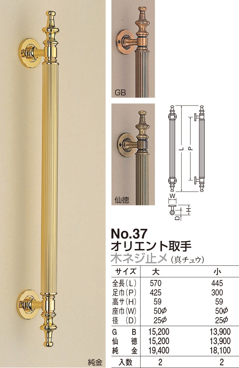 【シロクマ】オリエント取手 木ネジ止メ No.37 小 GB