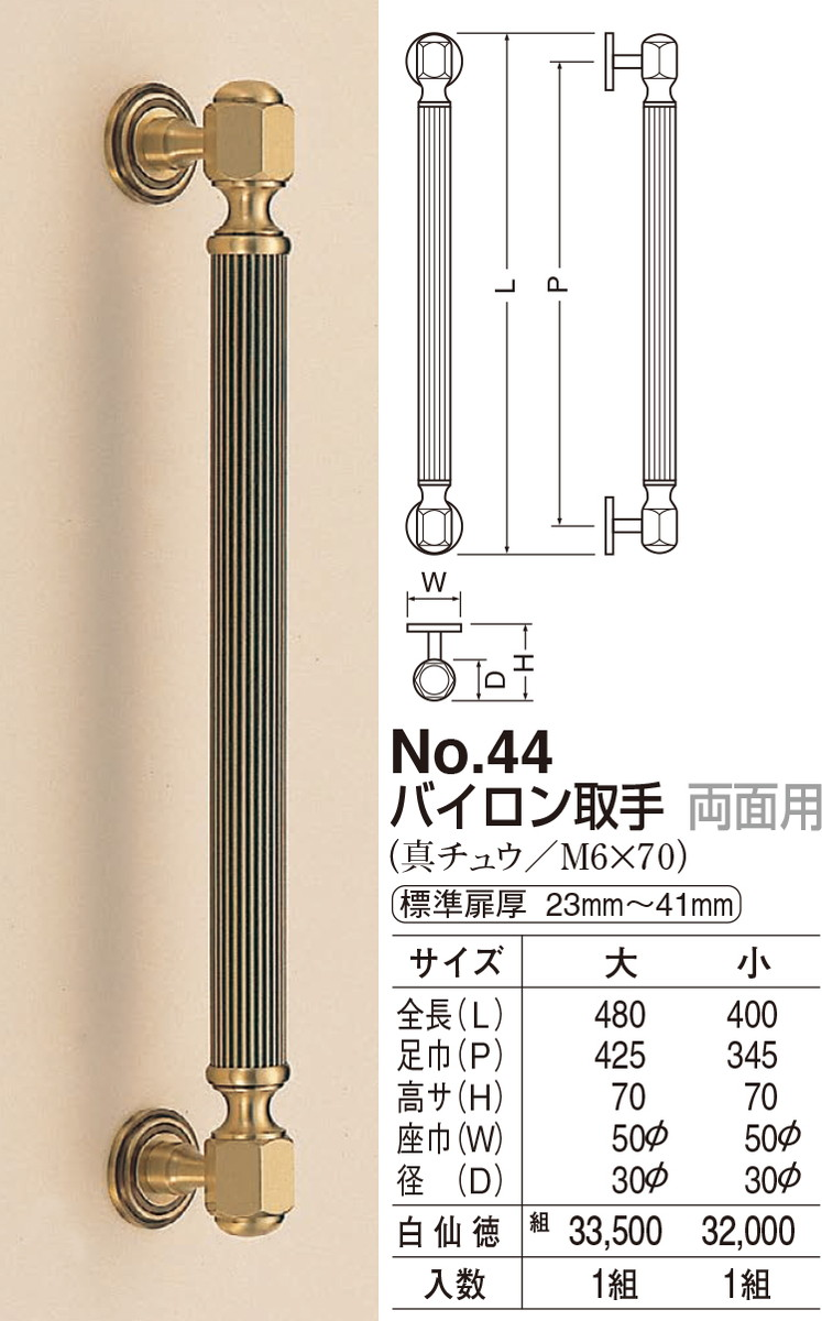 【シロクマ】バイロン取手 両面用 No.44 大 白仙徳