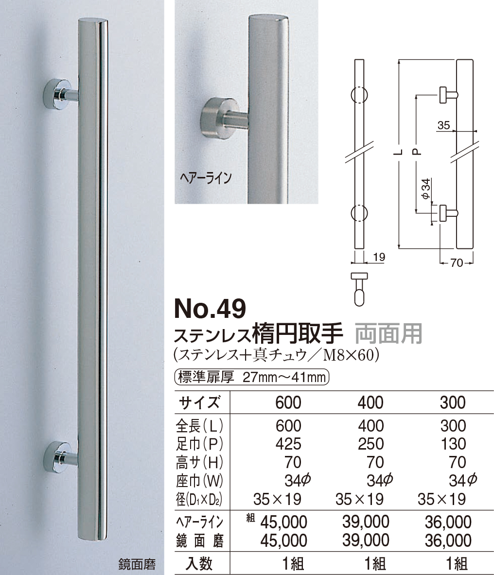 【シロクマ】ステン楕円取手 両面用 No.49 300mm 鏡面磨