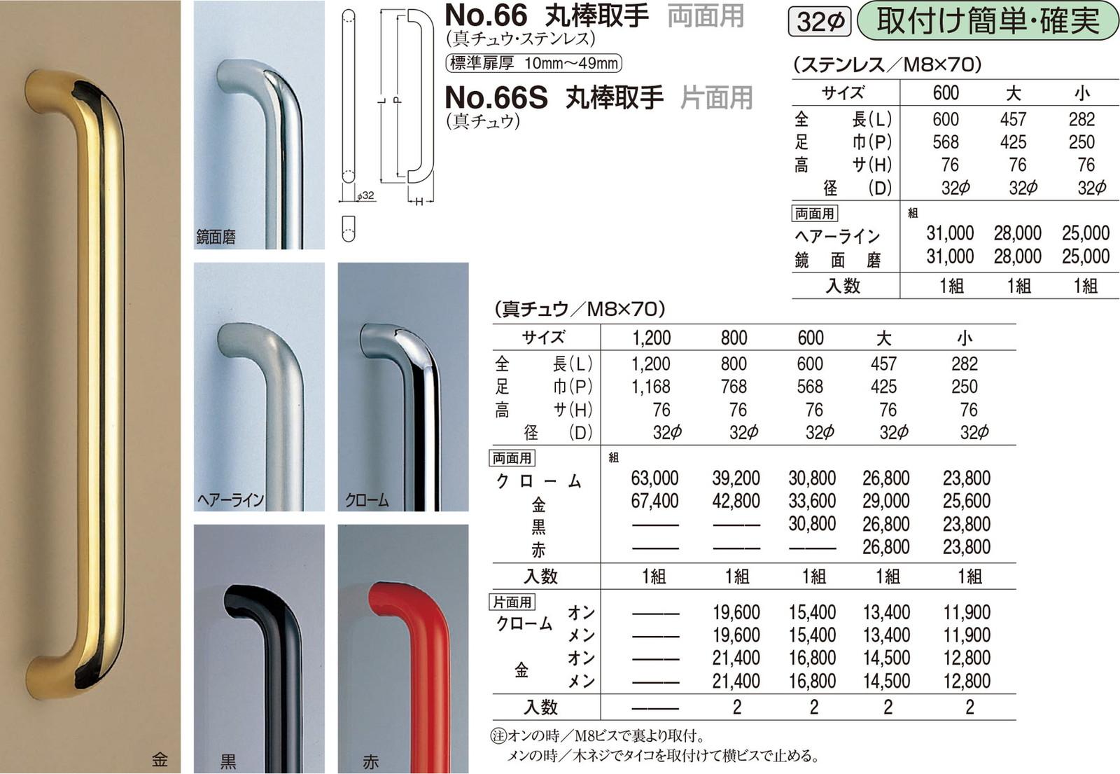 【シロクマ】真鍮丸棒取手 両面用 No.66 1200mm クローム