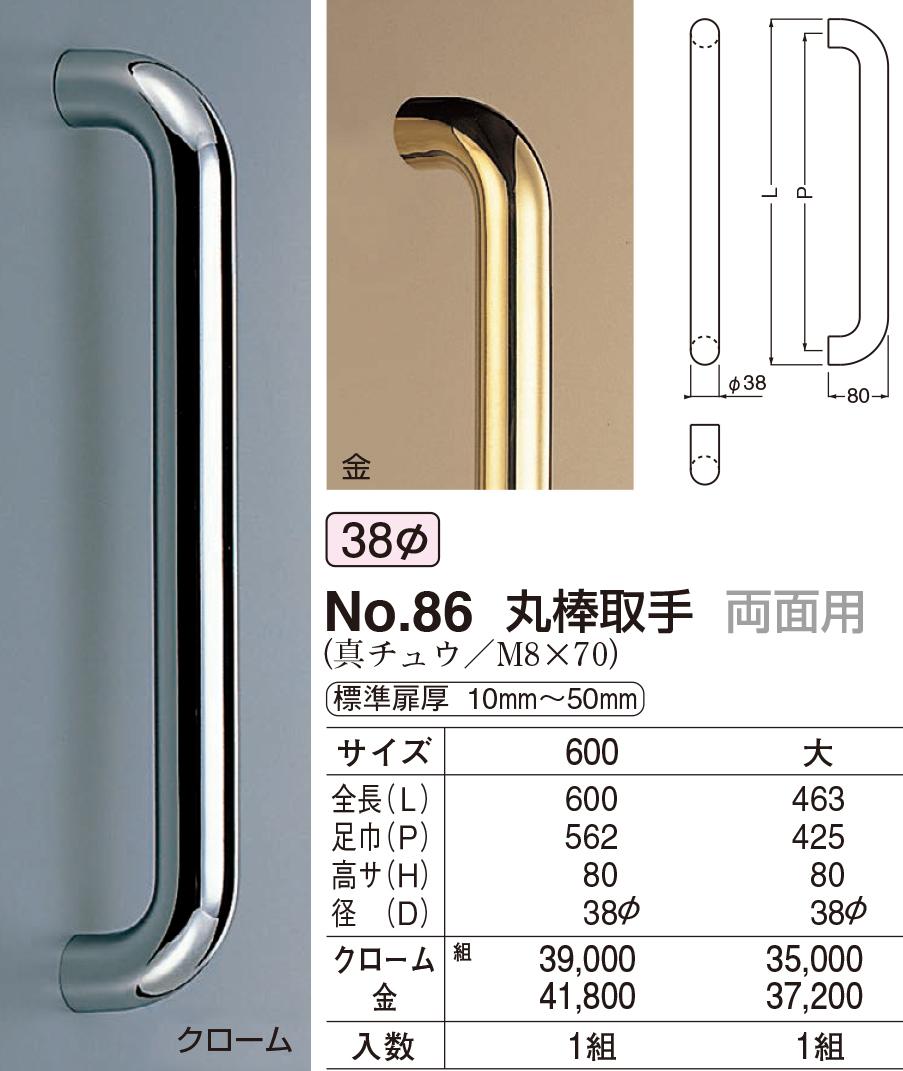 【シロクマ】φ38丸棒取手 両面用 No.86 600mm クローム