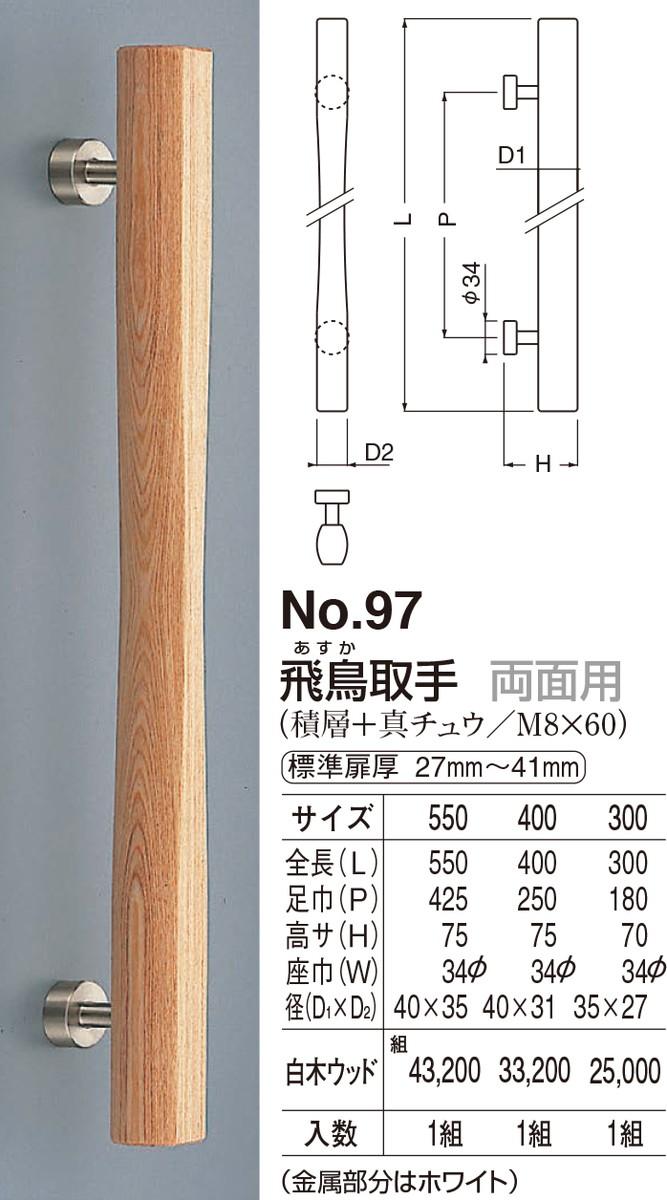 【シロクマ】飛鳥取手 両面用 No.97 400mm 白木ウッド