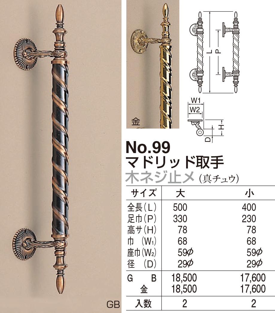 【シロクマ】マドリッド取手 木ネジ止メ No.99 小 金
