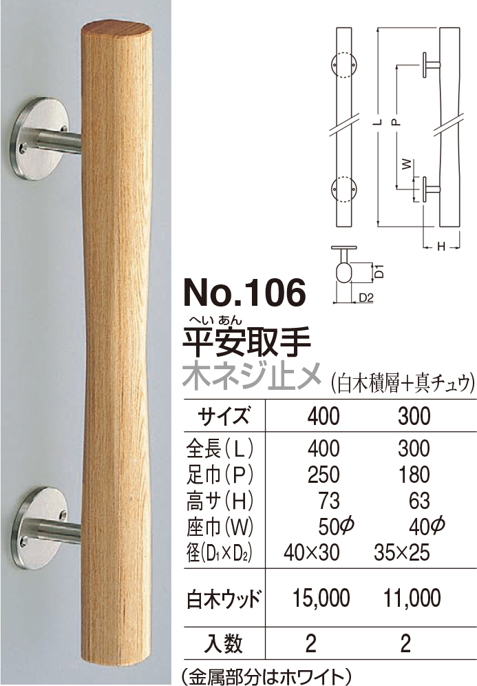【シロクマ】平安取手 木ネジ止メ No.106 400mm 白木ウッド