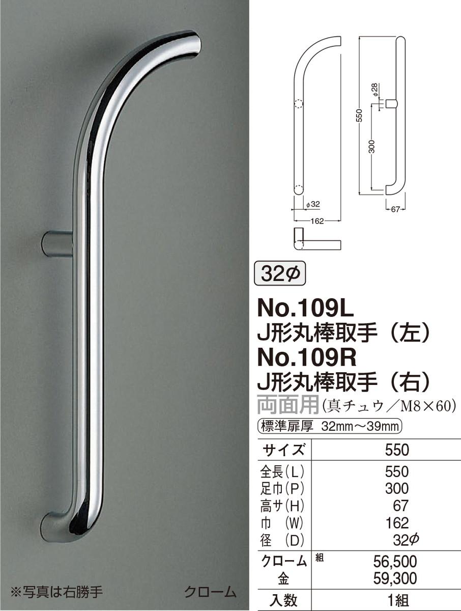 【シロクマ】真鍮J形丸棒取手【左】 両面用 No.109L 550mm 金