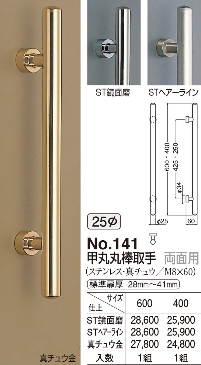 【シロクマ】真鍮甲丸丸棒取手 両面用 No.141 400mm 金