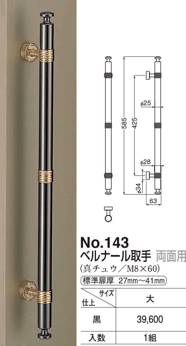 【シロクマ】ベルナール取手 両面用 No.143 大 黒