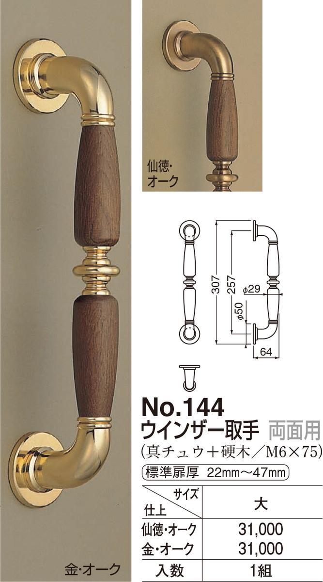【シロクマ】ウインザー取手 両面用 No.144 大 仙徳/オーク