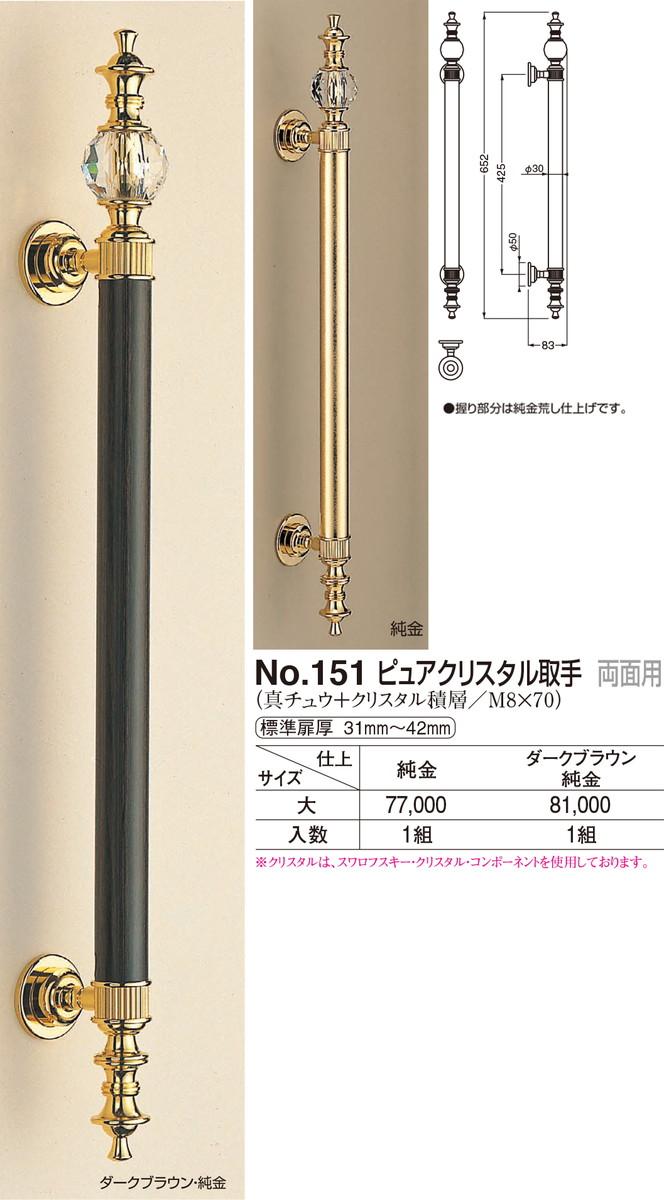 【シロクマ】ピュアクリスタル取手 両面用 No.151 大 純金