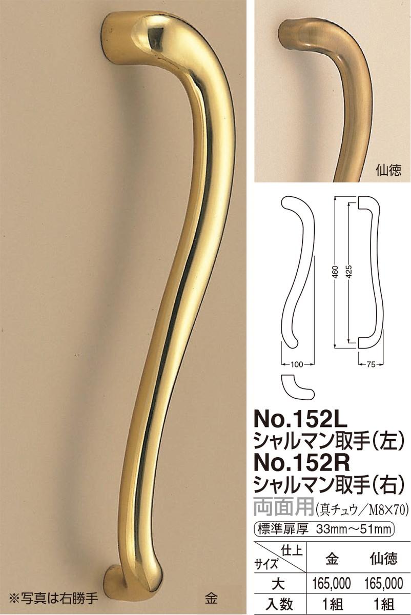 【シロクマ】シャルマン取手[右] 両面用 No.152R 大 金