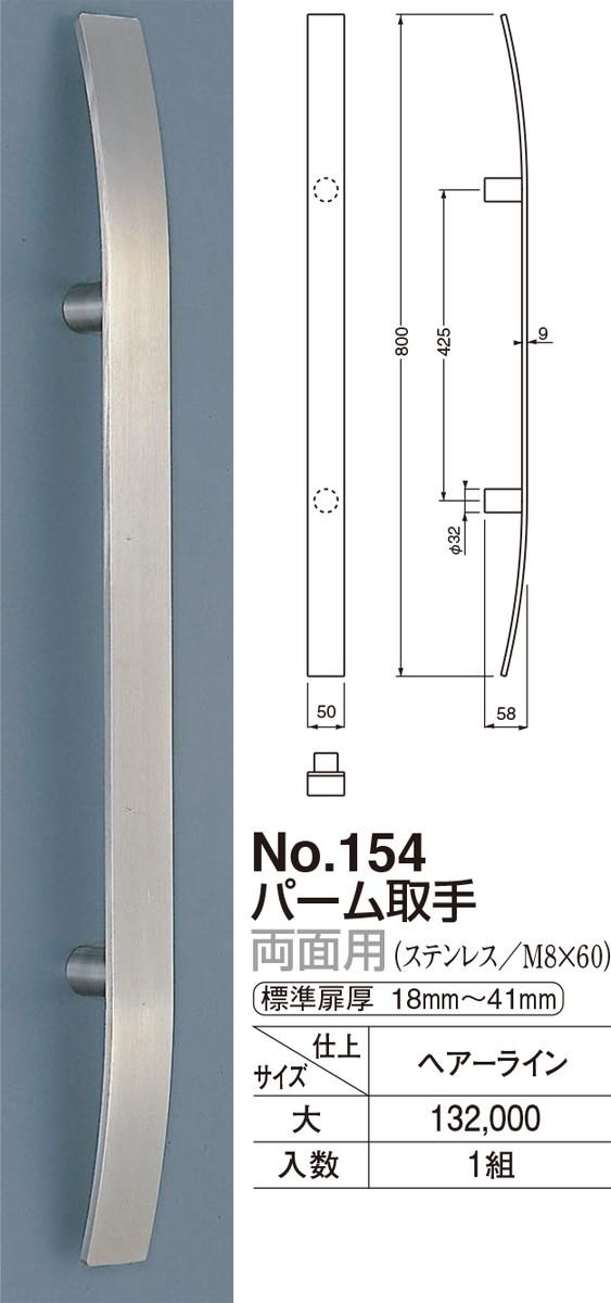 【シロクマ】パーム取手 両面用 No.154 大 HL