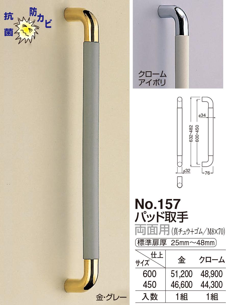 【シロクマ】パッド取手 両面用 No.157 600mm 金
