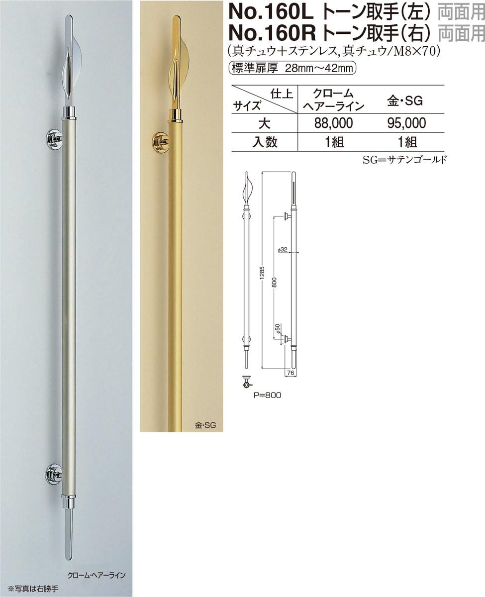 【シロクマ】トーン取手[左] 両面用 No.160L 大 クローム/HL