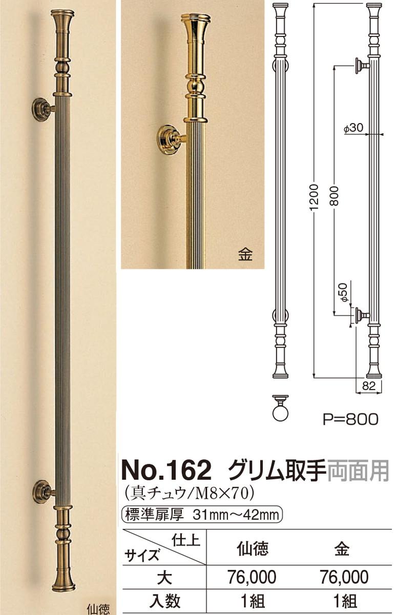 【シロクマ】グリム取手 両面用 No.162 大 仙徳