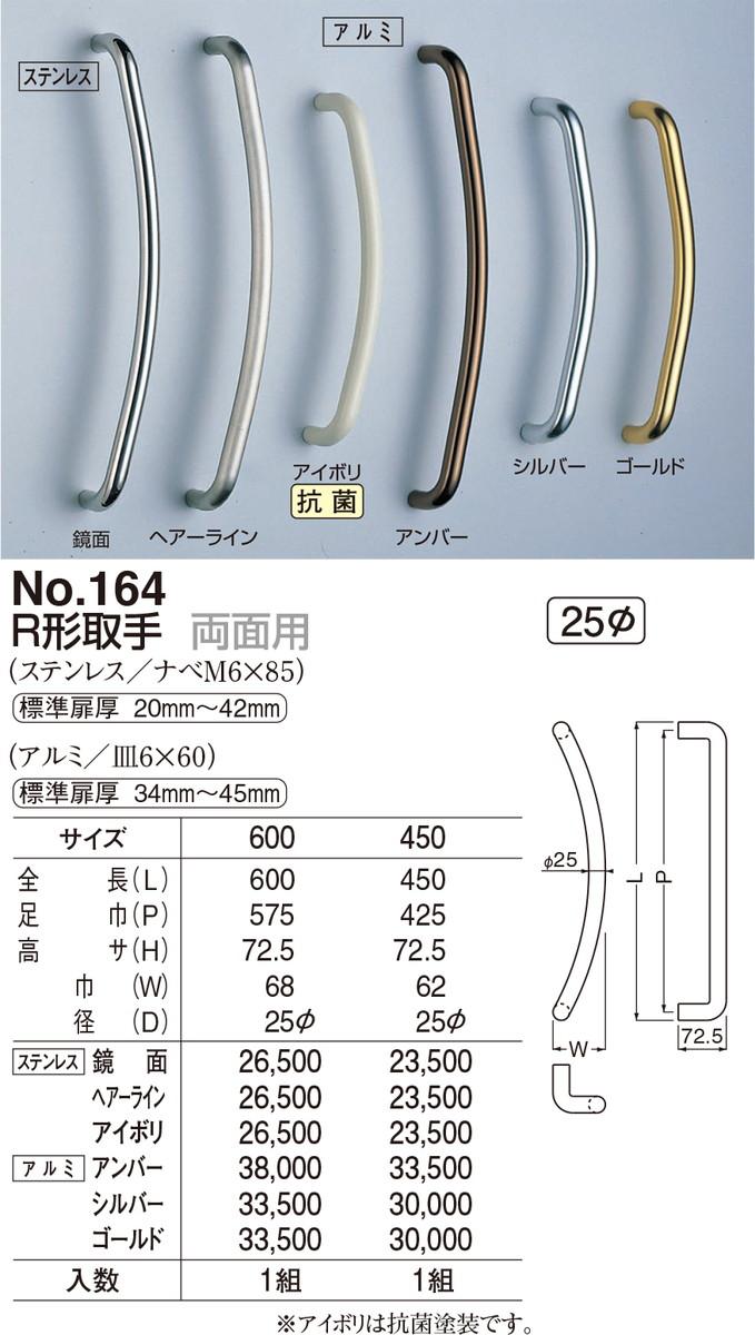 【シロクマ】アルミR形取手 両面用 No.164 450mm アンバー