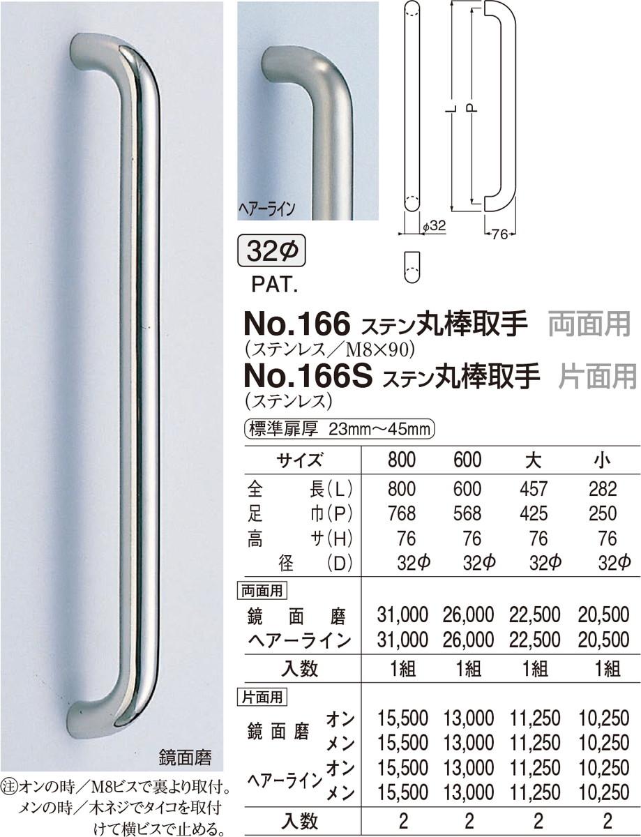 【シロクマ】丸棒取手 片面用 No.166S 800オン HL