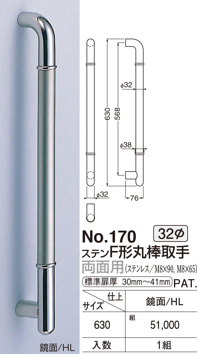 【シロクマ】ステンF形丸棒取手 両面用 No.170 630 鏡面/HL