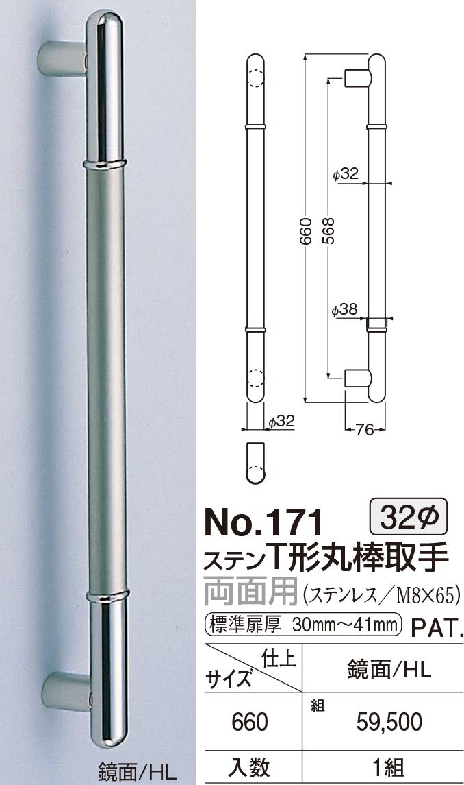 【シロクマ】ステンT形丸棒取手 両面用 No.171 660 鏡面/HL