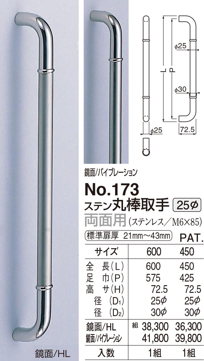 【シロクマ】ステン丸棒取手 両面用 No.173 450mm 鏡面・バイブ