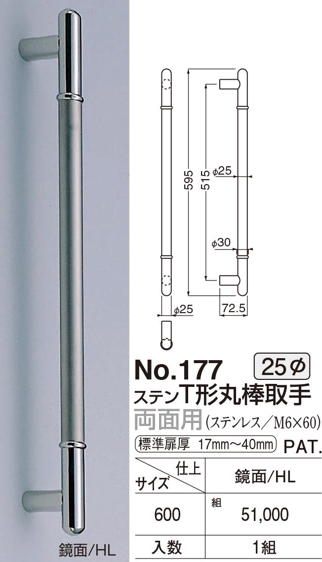 【シロクマ】T形丸棒取手 両面用 No.177 600mm 鏡面・HL