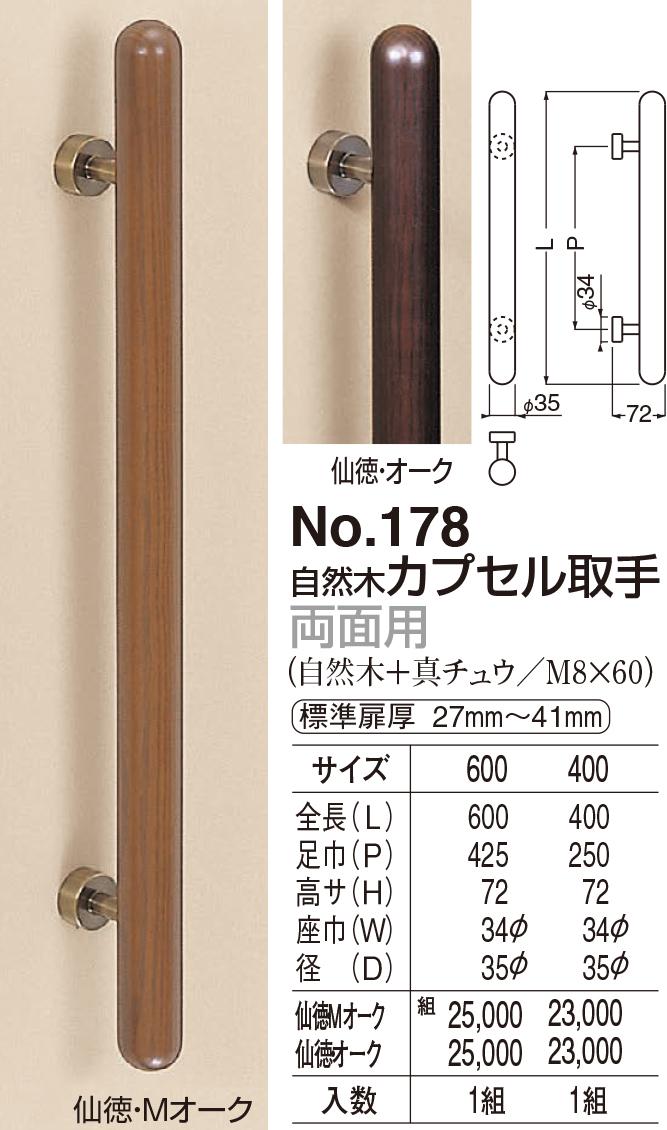 【シロクマ】自然木カプセル取手両面用 No.178 600mm 仙徳/オーク