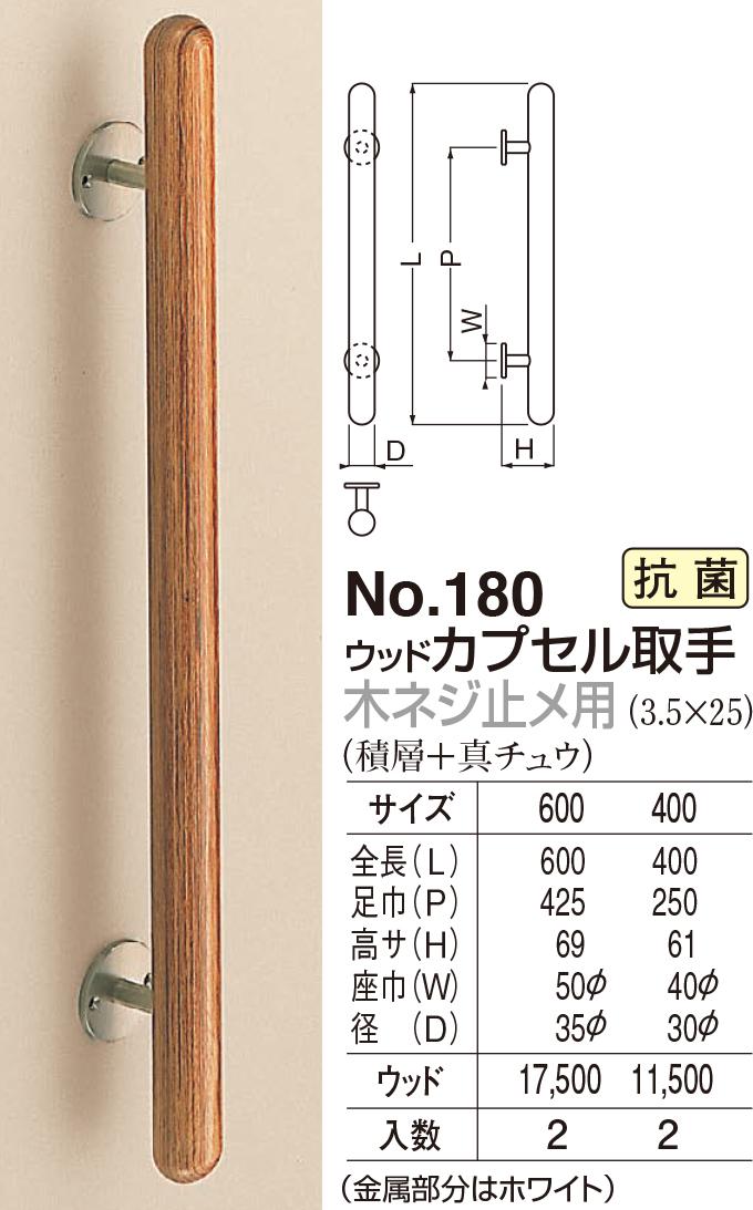 【シロクマ】ウッドカプセル取手 木ネジ止メ用 No.180 600mm ウッド