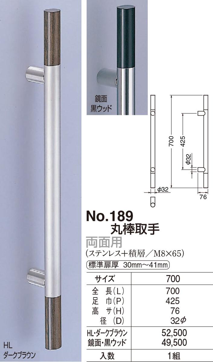 【シロクマ】丸棒取手 両面用 No.189 700mm HL・ダークブラウン