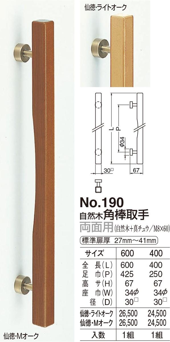 【シロクマ】角棒取手 両面用 No.190 400mm 仙徳・Mオーク