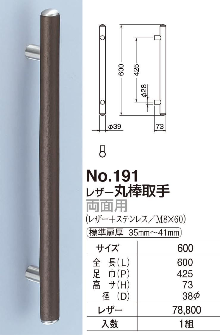 【シロクマ】レザー丸棒取手 両面用 No.191 600mm レザー・ステンレス