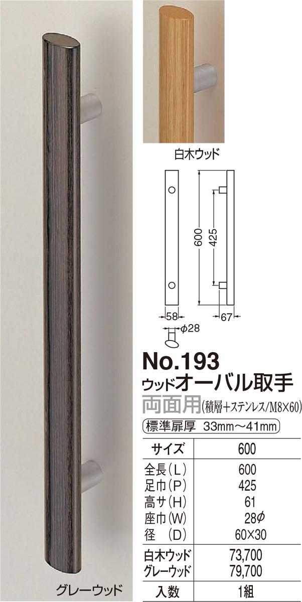 【シロクマ】ウッドオーバル取手 両面用 No.193 600mm 白木ウッド