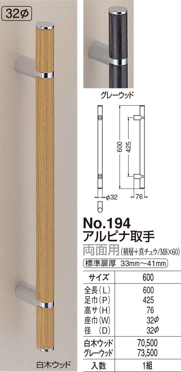 【シロクマ】アルピナ取手 両面用 No.194 600mm 白木ウッド